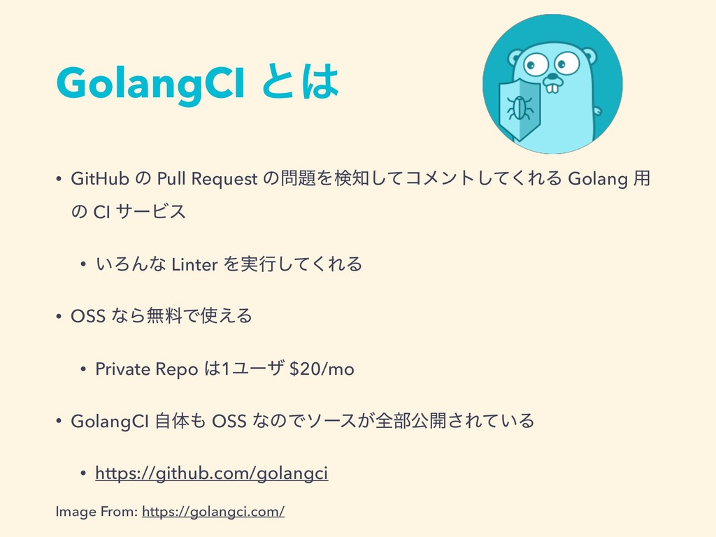 GolangCI ͱ • GitHub ͷ Pull Request ͷΛݕͯ͠ίϝϯ...