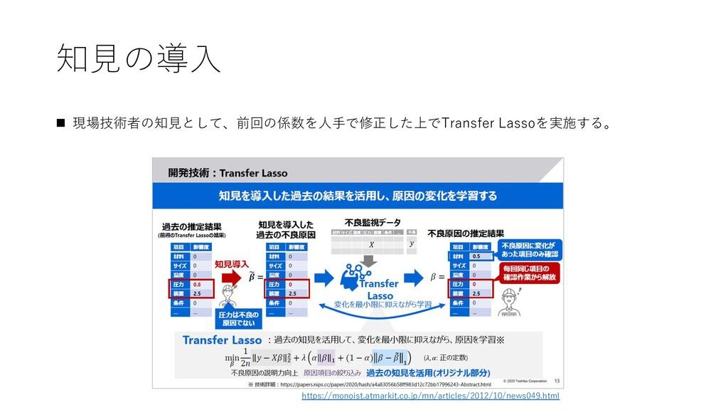 知⾒の導⼊ https://monoist.atmarkit.co.jp/mn/article...