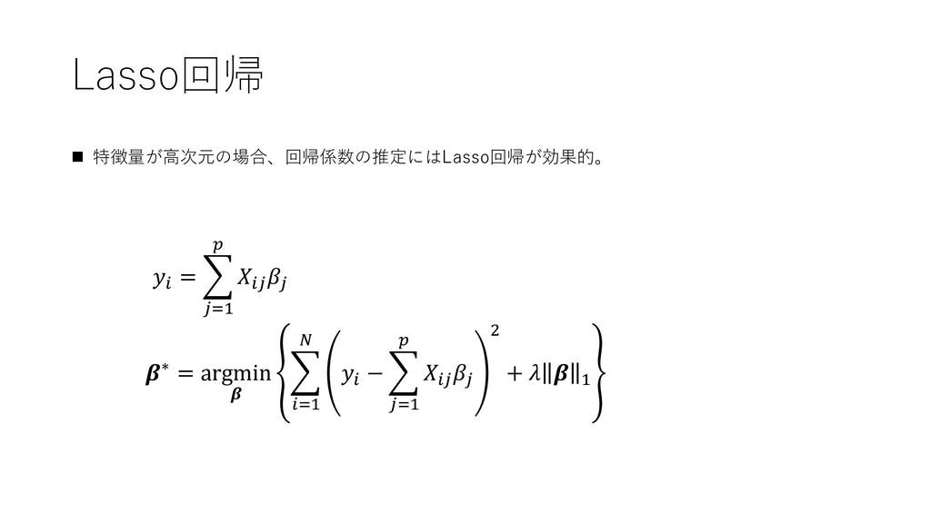"""Lasso回帰 𝑦! = # """"#$ % 𝑋!""""𝛽"""" 𝜷∗ = argmin 𝜷 # !#$ ..."""