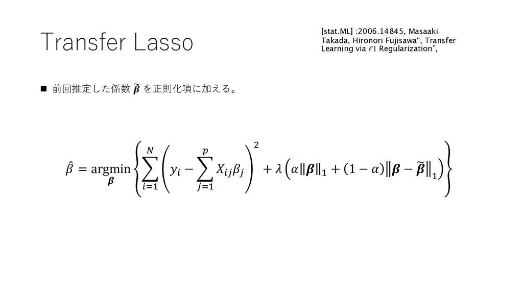Transfer Lasso [stat.ML] :2006.14845, Masaaki T...