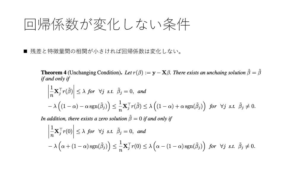 回帰係数が変化しない条件 n 残差と特徴量間の相関が⼩さければ回帰係数は変化しない。