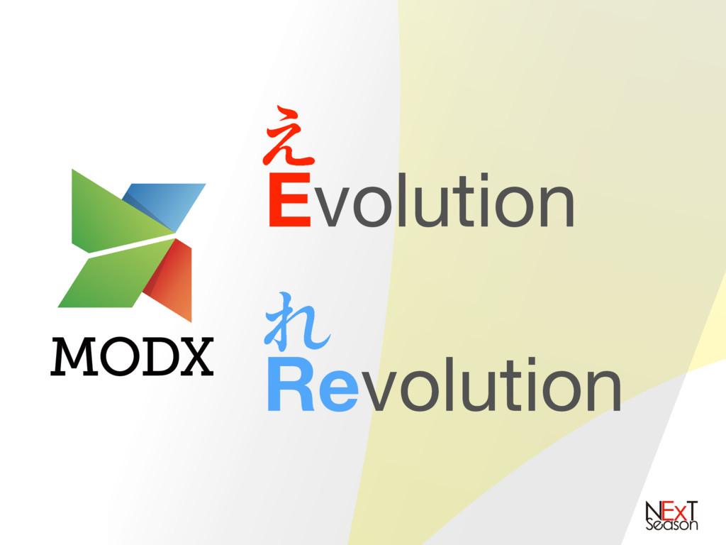 Evolution ͑ Revolution Ε