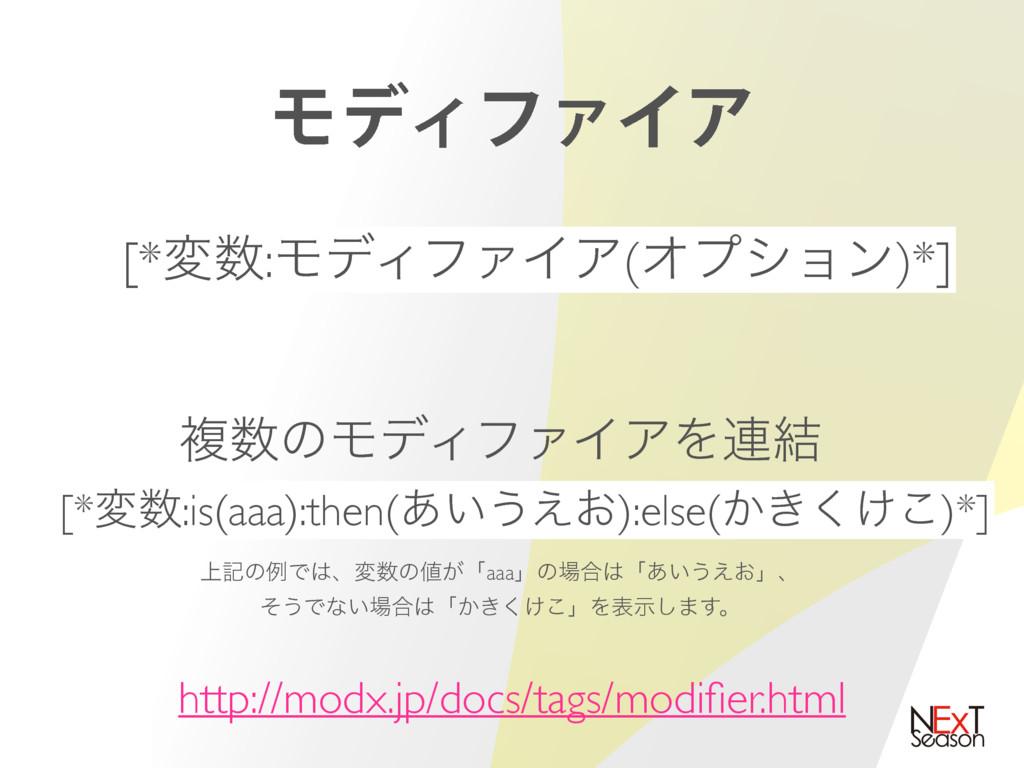 http://modx.jp/docs/tags/modifier.html ϞσΟϑΝΠΞ [...