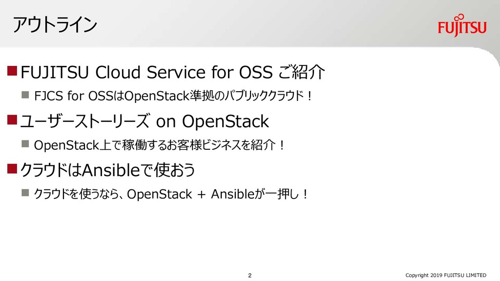 アウトライン FUJITSU Cloud Service for OSS ご紹介  FJC...
