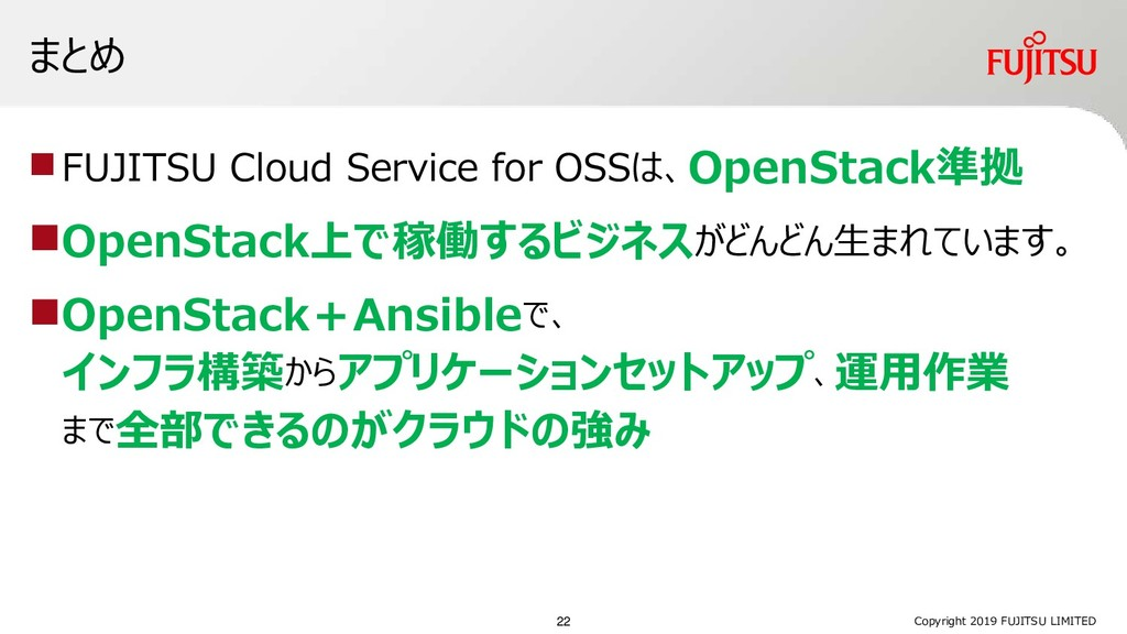 まとめ FUJITSU Cloud Service for OSSは、OpenStack準拠...