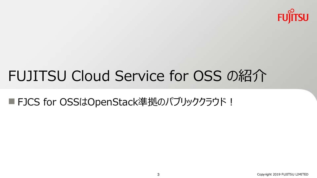FUJITSU Cloud Service for OSS の紹介  FJCS for OS...