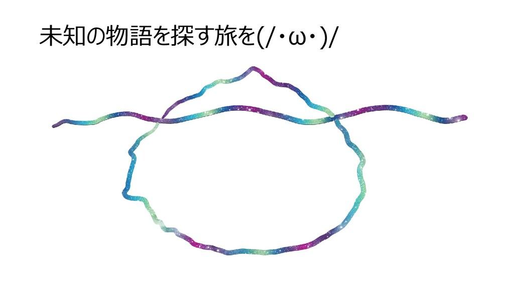 未知の物語を探す旅を(/・ω・)/