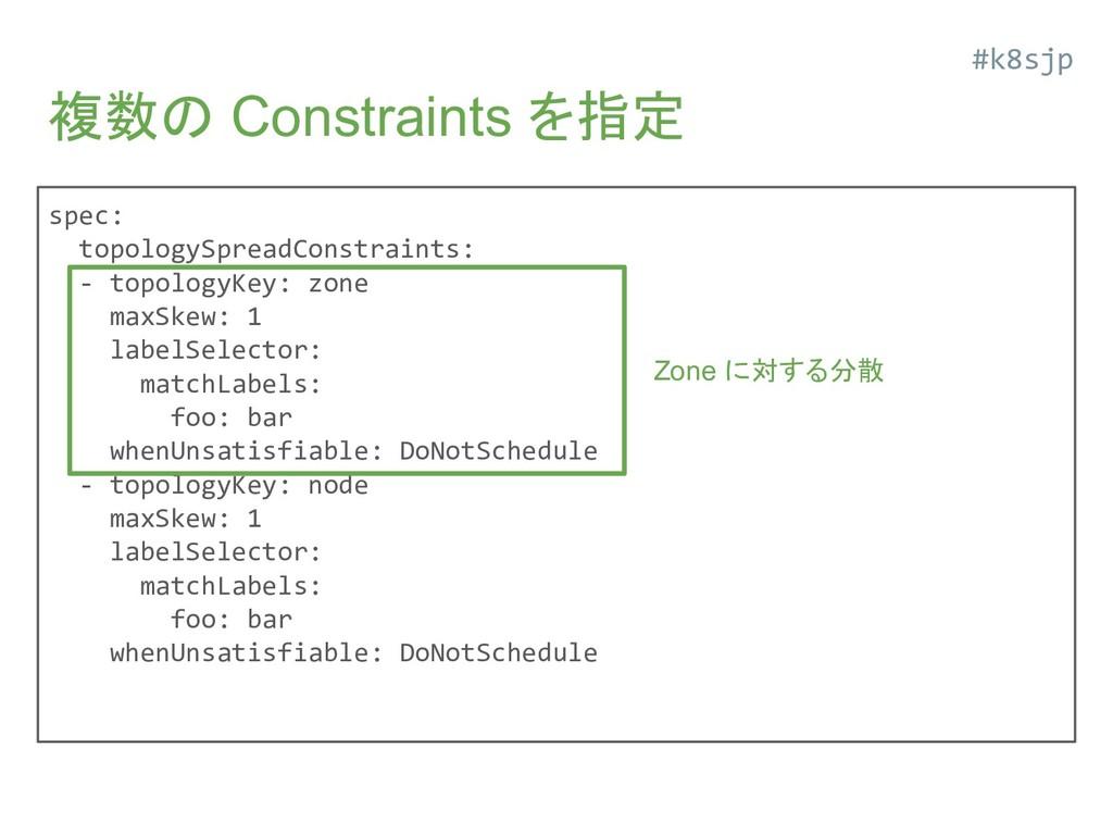 複数の Constraints を指定 spec: topologySpreadConstra...