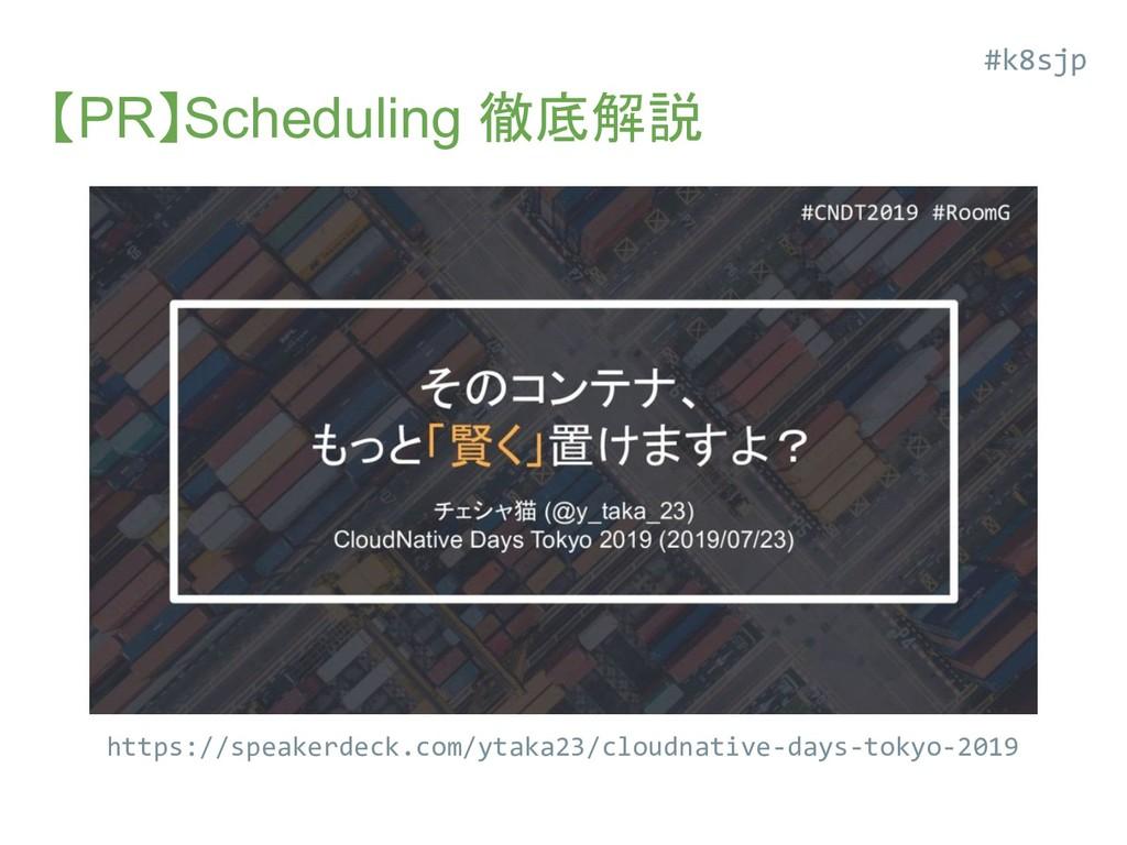 【PR】Scheduling 徹底解説 https://speakerdeck.com/yta...
