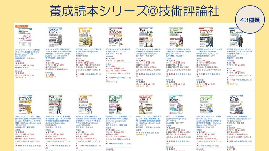 養成読本シリーズ@技術評論社 43種類