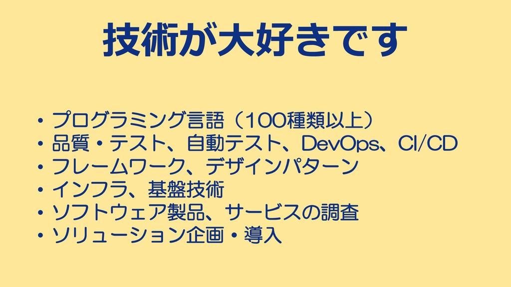 技術が⼤好きです • プログラミング言語(100種類以上) • 品質・テスト、自動テスト、De...