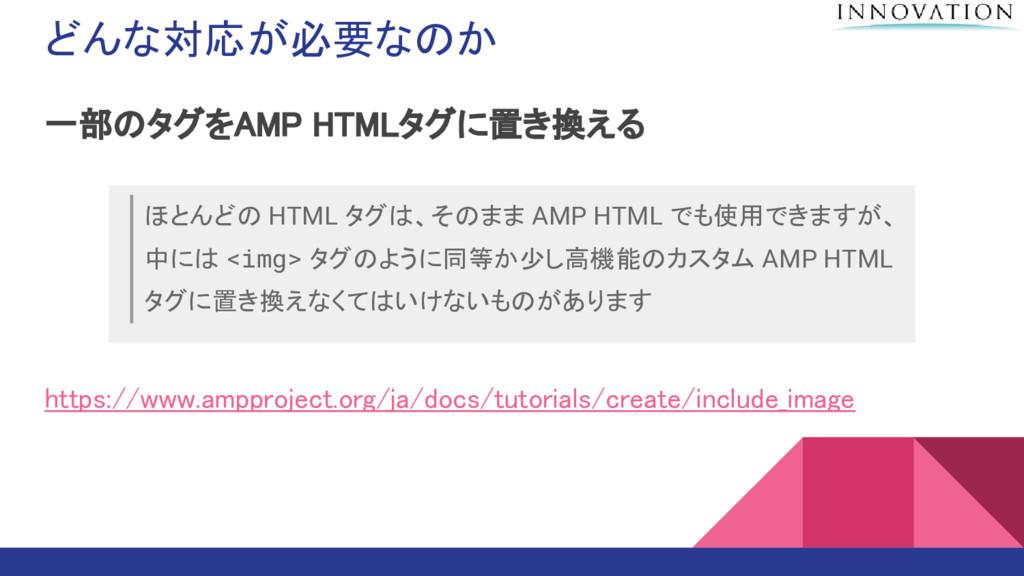 どんな対応が必要なのか 一部のタグをAMP HTMLタグに置き換える https://www....