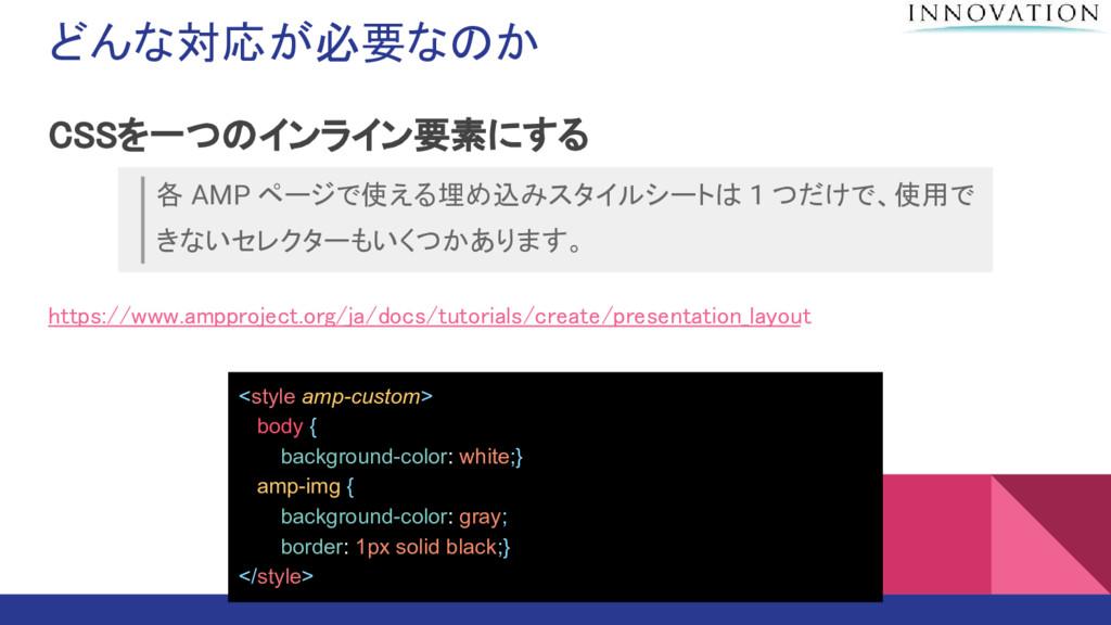 どんな対応が必要なのか CSSを一つのインライン要素にする https://www.amppr...