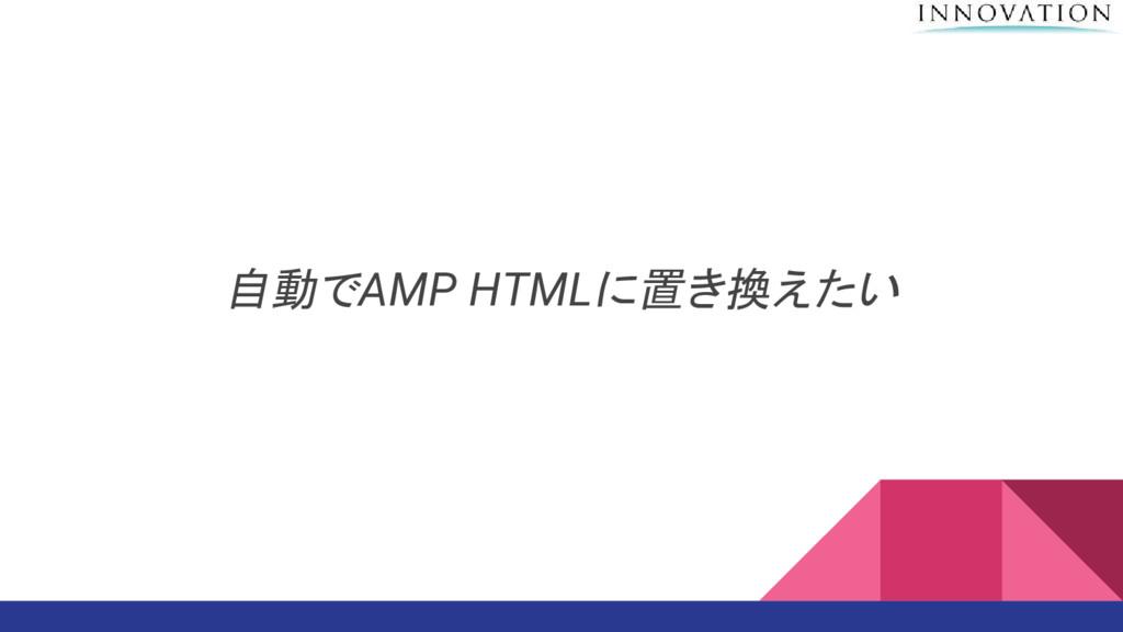 自動でAMP HTMLに置き換えたい