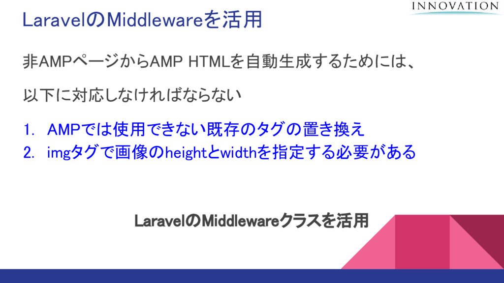 LaravelのMiddlewareを活用 非AMPページからAMP HTMLを自動生成するた...