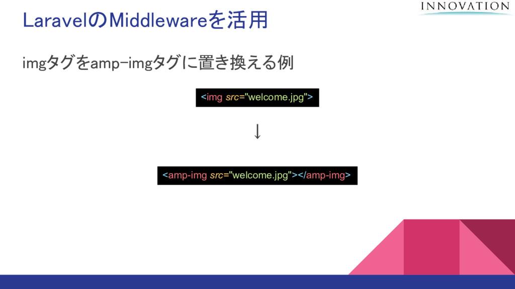 LaravelのMiddlewareを活用 imgタグをamp-imgタグに置き換える例 ↓ ...