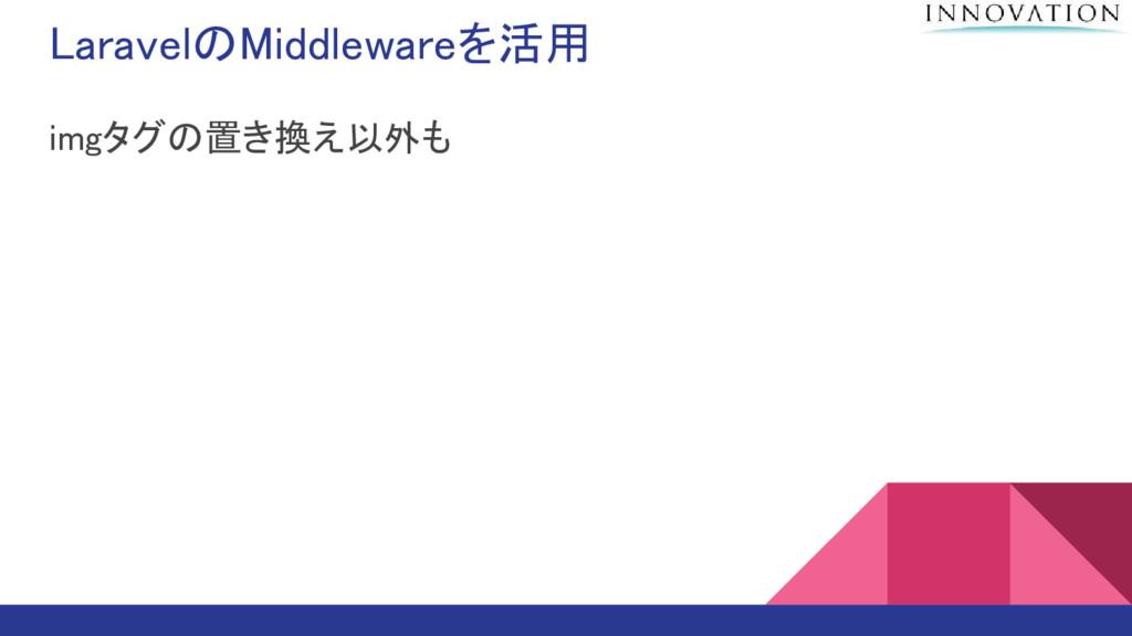 LaravelのMiddlewareを活用 imgタグの置き換え以外も