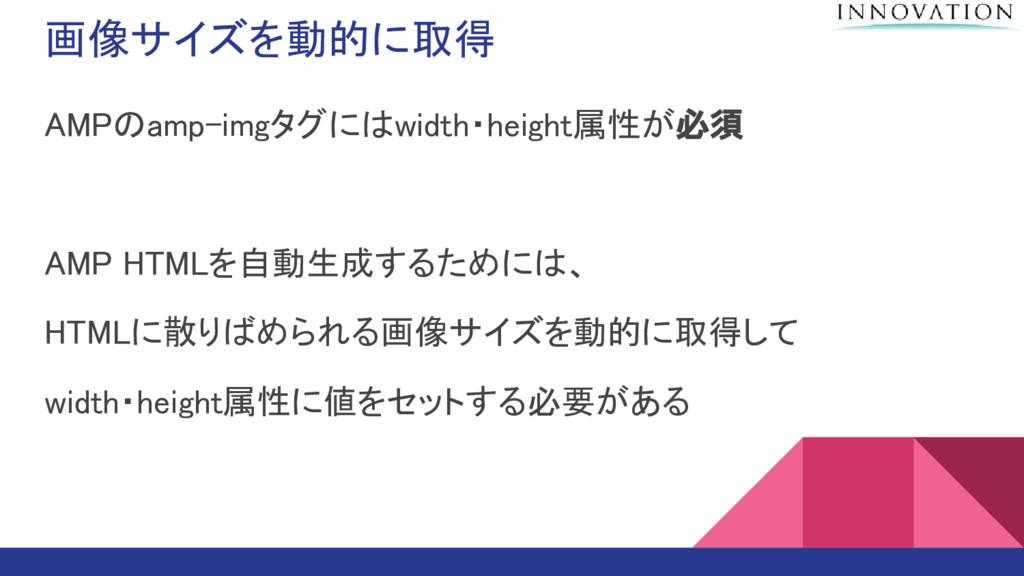 画像サイズを動的に取得 AMPのamp-imgタグにはwidth・height属性が必須 AM...
