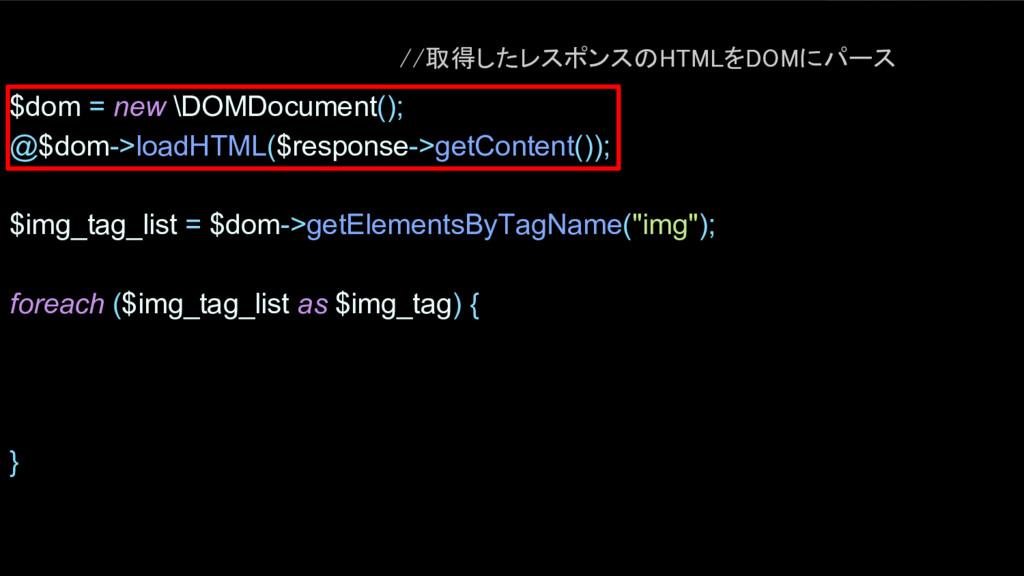LaravelのMiddlewareを活用 $dom = new \DOMDocument()...