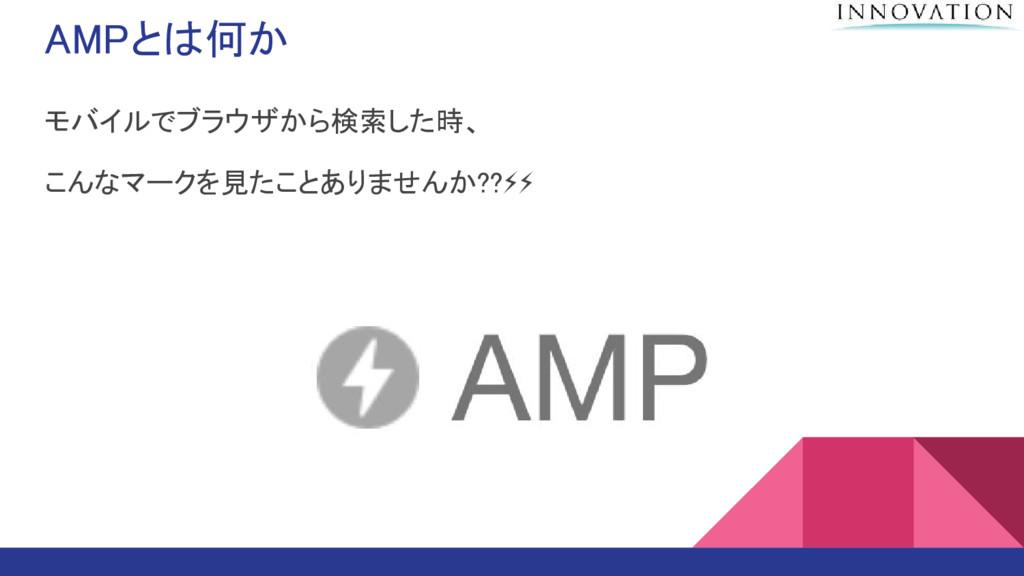AMPとは何か モバイルでブラウザから検索した時、 こんなマークを見たことありませんか??⚡⚡