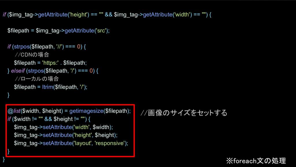 LaravelのMiddlewareを活用 if ($img_tag->getAttribut...