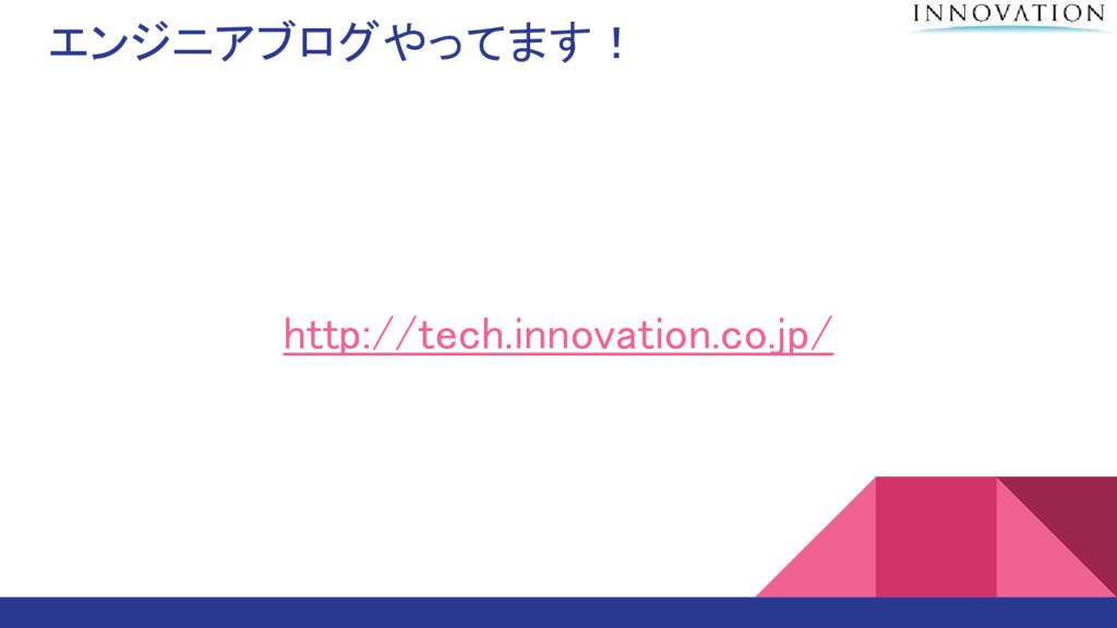 エンジニアブログやってます! http://tech.innovation.co.jp/