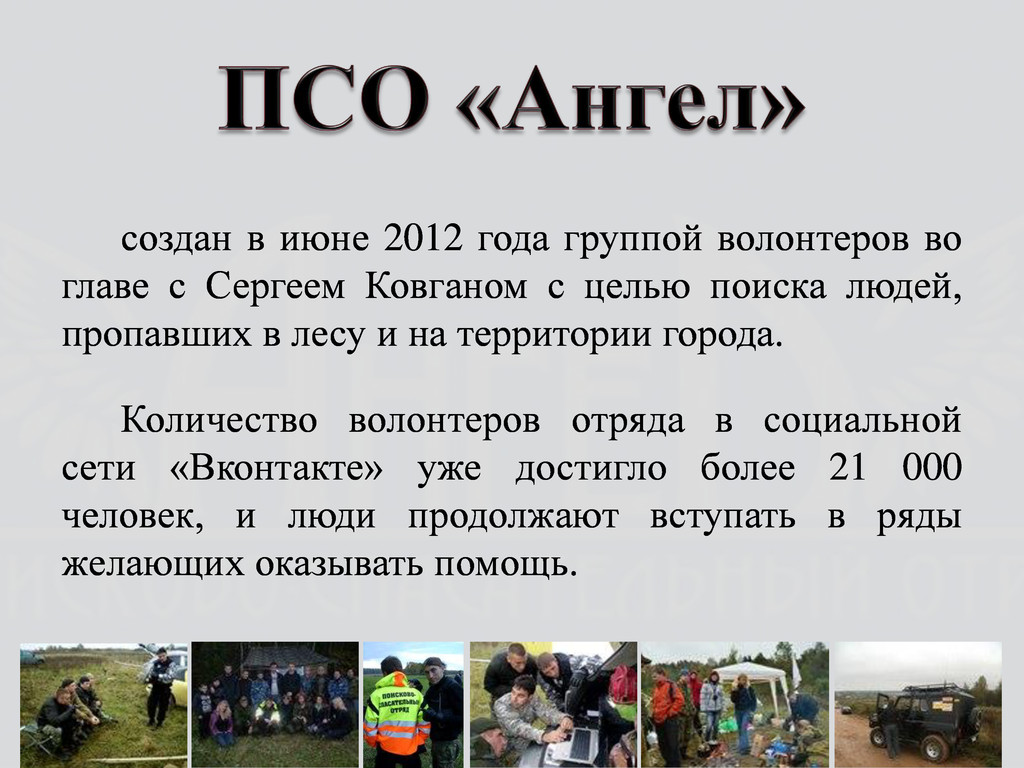 создан в июне 2012 года группой волонтеров во г...