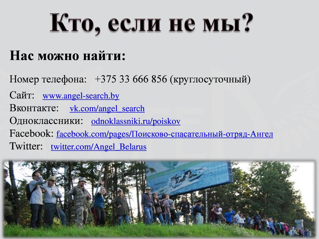 Нас можно найти: Номер телефона: +375 33 666 85...