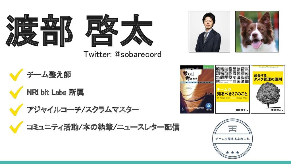 渡部 啓太 Twitter: @sobarecord チーム整え師 NRI bit La...