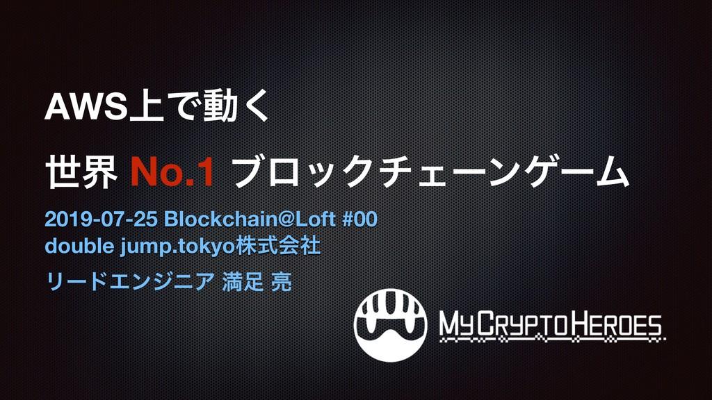AWS্Ͱಈ͘ ੈք No.1 ϒϩοΫνΣʔϯήʔϜ 2019-07-25 Blockcha...
