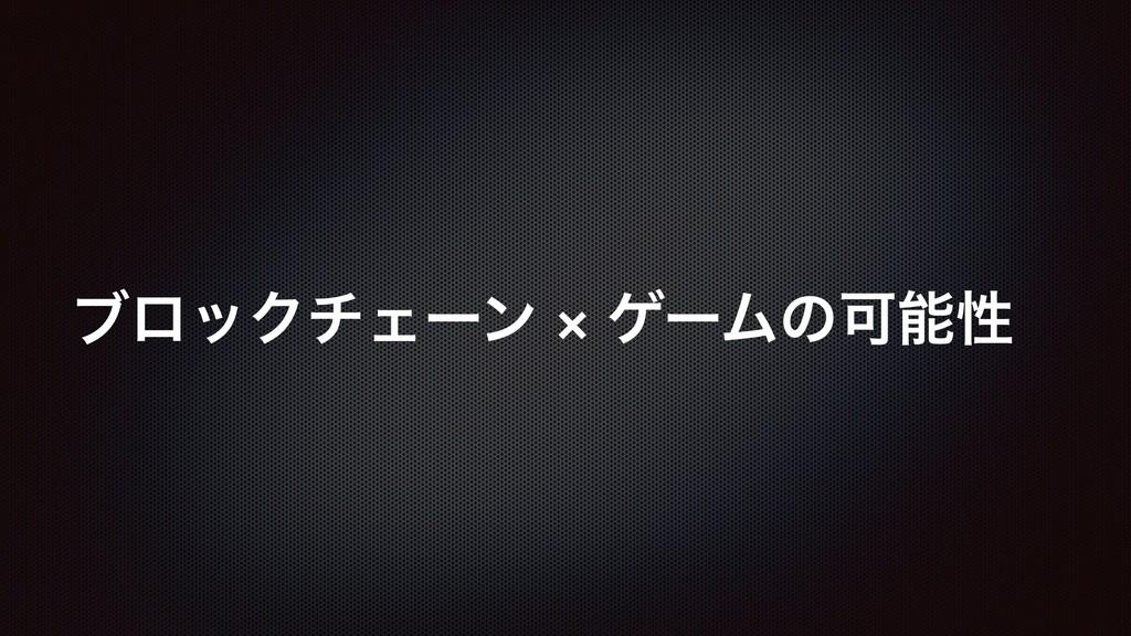 ϒϩοΫνΣʔϯ × ήʔϜͷՄੑ