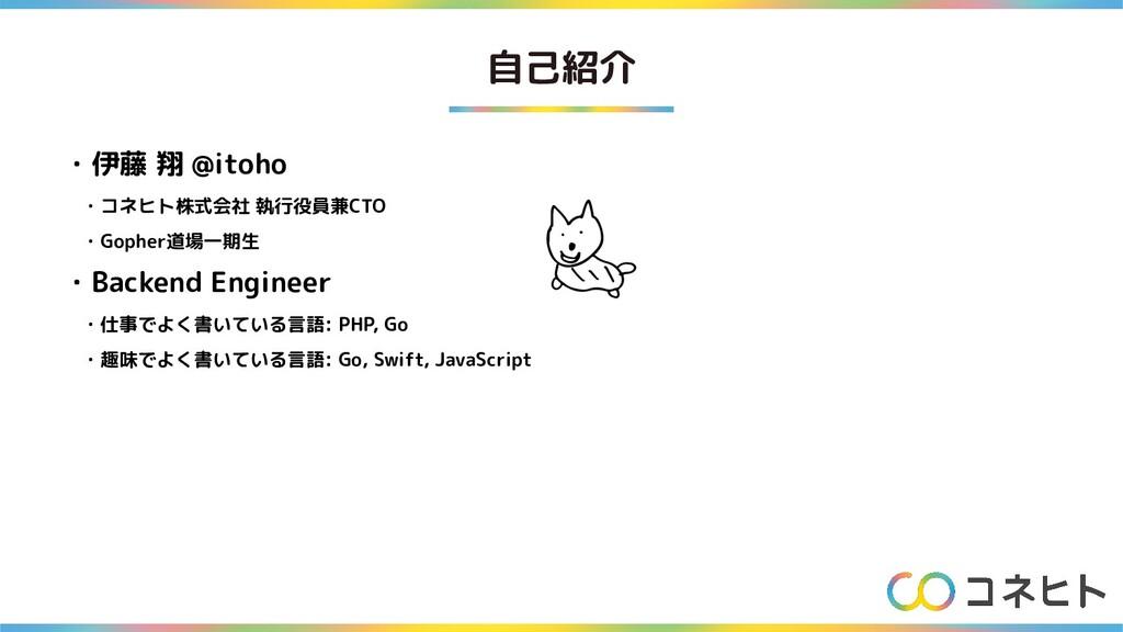 自己紹介 ・伊藤 翔 @itoho  ・コネヒト株式会社 執行役員兼CTO  ・Gopher道...