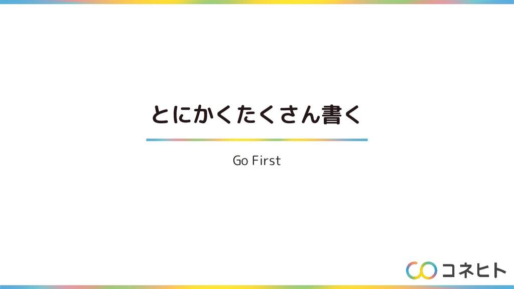 とにかくたくさん書く Go First