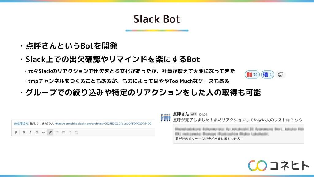 Slack Bot ・点呼さんというBotを開発 ・Slack上での出欠確認やリマインドを楽に...