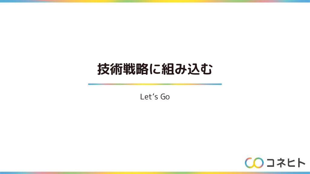 技術戦略に組み込む Let's Go