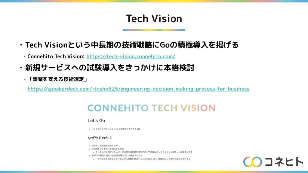 Tech Vision ・Tech Visionという中長期の技術戦略にGoの積極導入を掲げる...