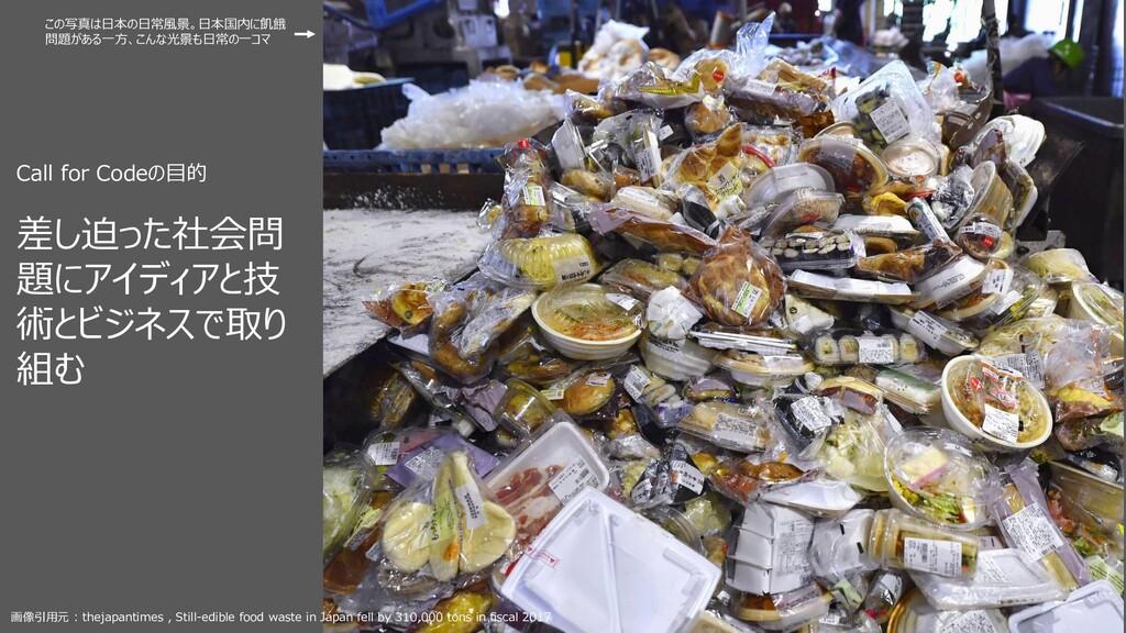 画像引用元 : thejapantimes , Still-edible food waste...