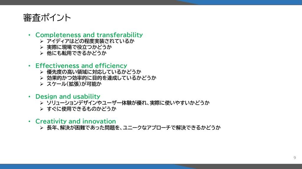 審査ポイント • Completeness and transferability ➢ アイデ...