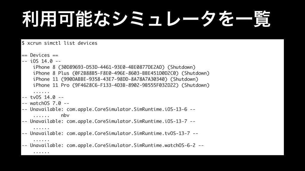 ར༻ՄͳγϛϡϨʔλΛҰཡ $ xcrun simctl list devices == D...