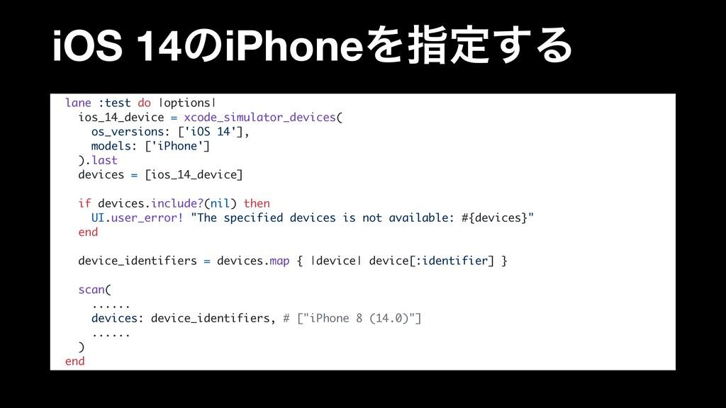 iOS 14ͷiPhoneΛࢦఆ͢Δ lane :test do |options| ios_...