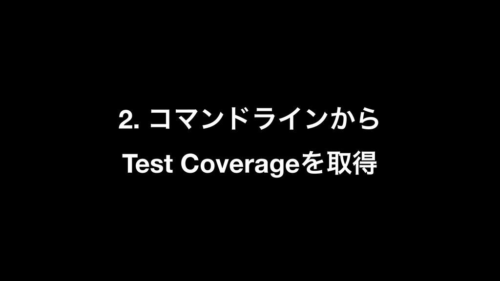 2. ίϚϯυϥΠϯ͔Β Test CoverageΛऔಘ