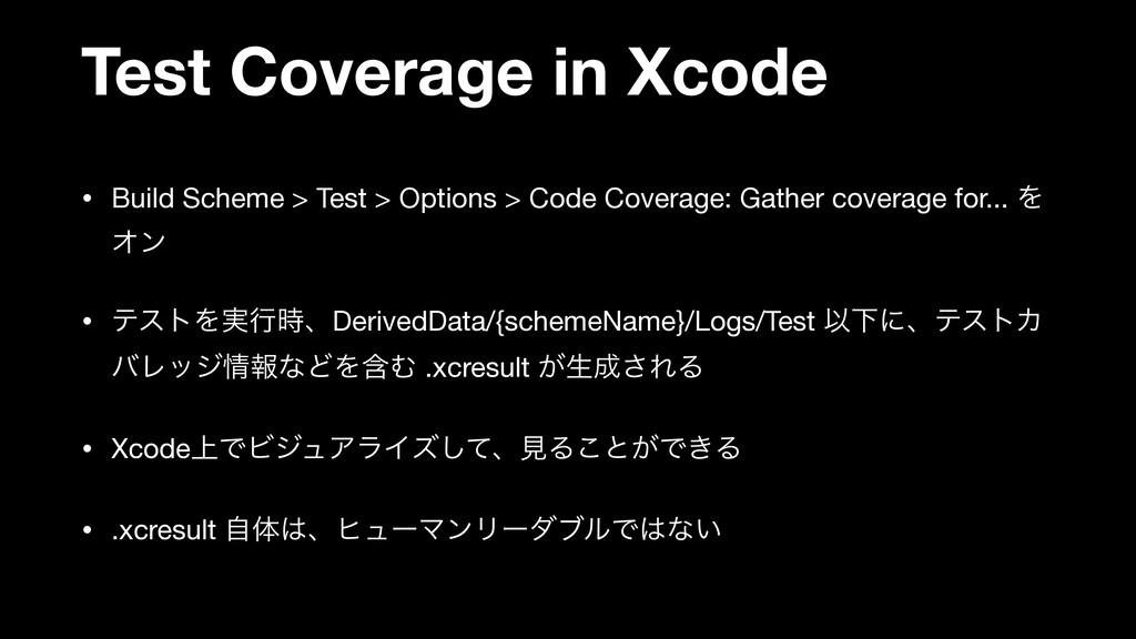 Test Coverage in Xcode • Build Scheme > Test > ...