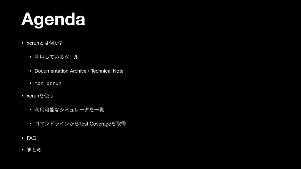 Agenda • xcrunͱԿ͔?  • ར༻͍ͯ͠Δπʔϧ  • Documentati...
