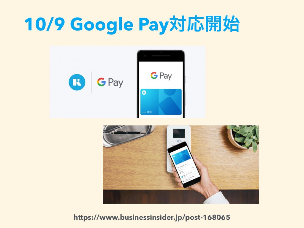 10/9 Google PayରԠ։࢝ https://www.businessinsider...