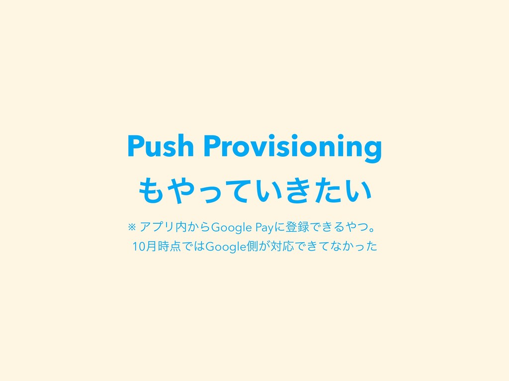 Push Provisioning  ͍͖͍ͬͯͨ ※ ΞϓϦ͔ΒGoogle Pa...