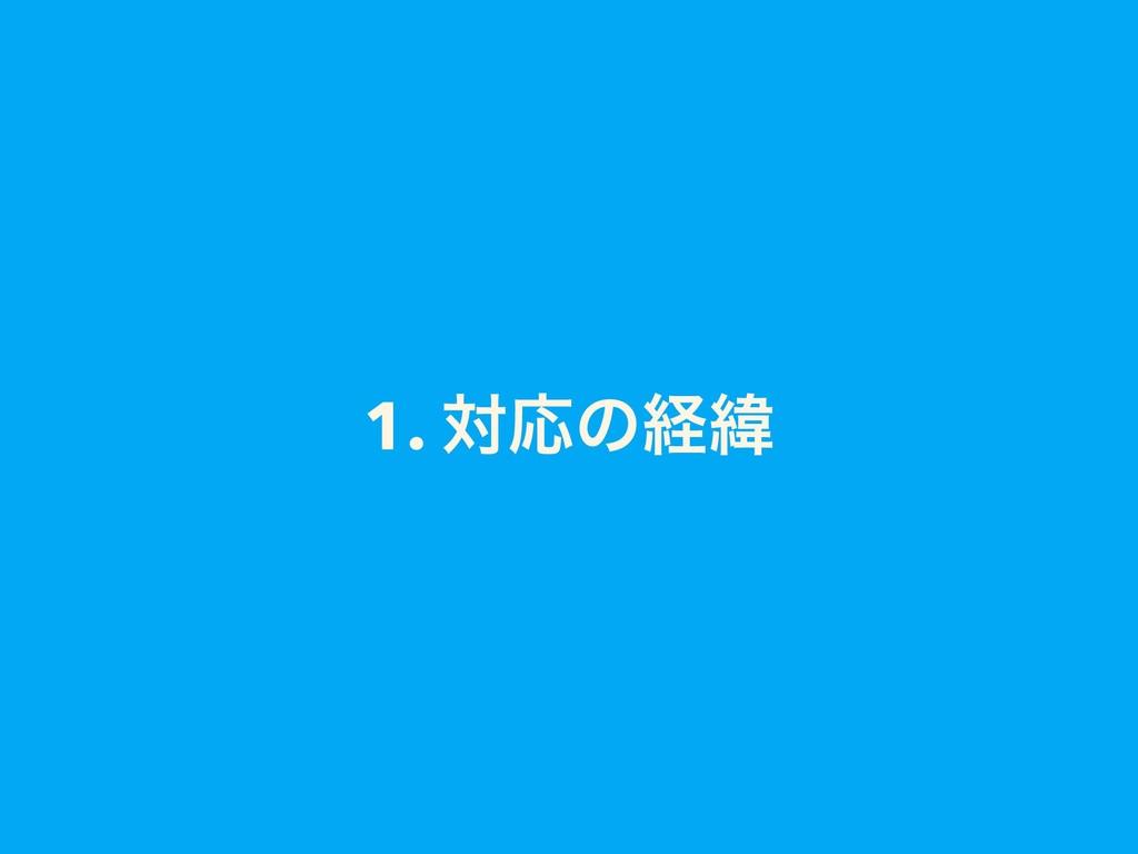 1. ରԠͷܦҢ
