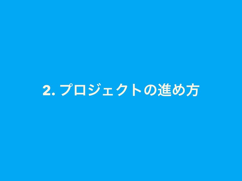 2. ϓϩδΣΫτͷਐΊํ