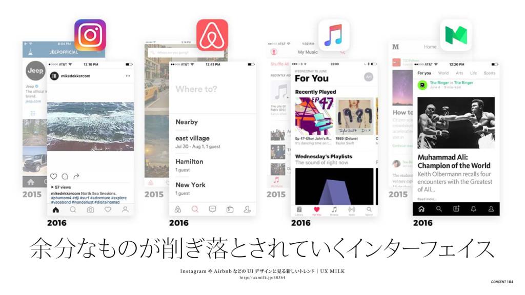 Instagram や Airbnb などの UI デザインに見る新しいトレンド | UX M...