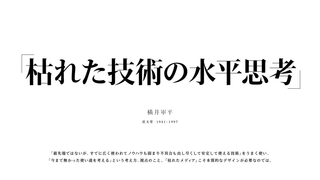 枯れた技術の水平思考 横 井 軍 平 任 天 堂 1 9 4 1 – 1 9 9 7 「最先端...