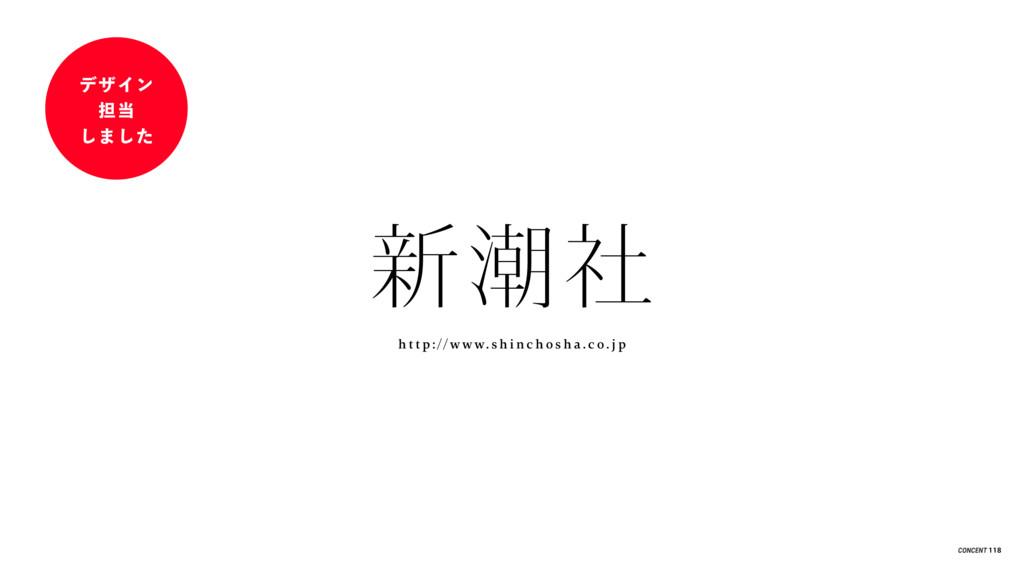 新潮社 h t t p : / / w w w. s h i n c h o s h a . ...